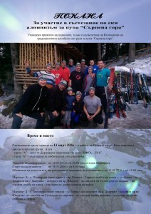 ПОКАНА ски рали 2016_3_01