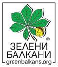 Зелени Балкани