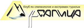Спелео клуб Мурсалица