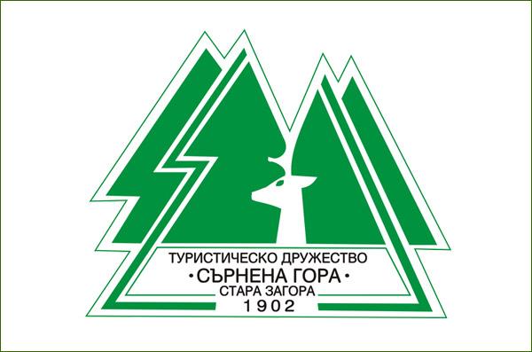 Туристическо дружество Сърнена Гора