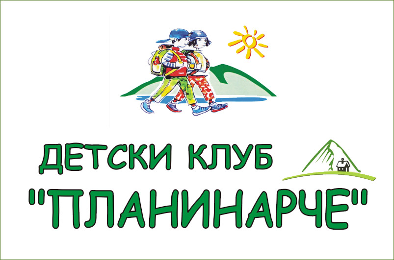 """Детски клуб """"Планинарче"""" към ТД """"Сърнена гора"""" отваря врати"""