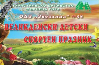 """ТД """"Сърнена гора"""" проведе спортни игри с децата от ОДЗ """"Звездица"""""""
