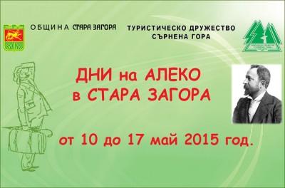 Програма на Алекови дни <br>10- 17 май 2015 г.