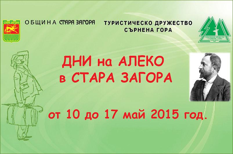 Посещение на лобното място на Алеко Константинов