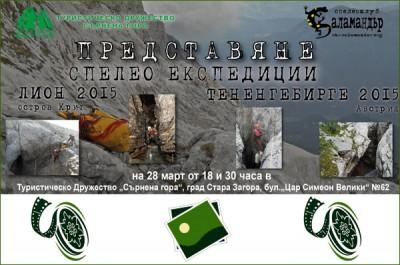 Спелео експедиции Лион 2015 и Тененгебирге 2015 в снимки и видео