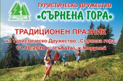 Традиционен празник на ТД Сърнена гора