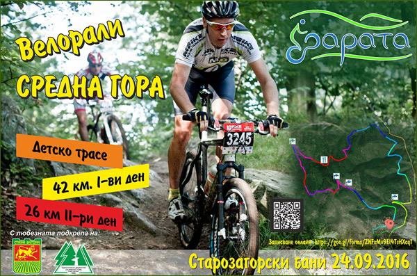 Велоклуб Зарaта организира двудневно състезание по колоездене