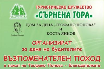 Възпоменателен поход в памет на Теофано Попова- Благодетелката