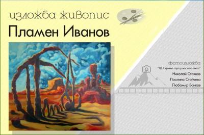 Изложба живопис и Фотоизложба в ТД Сърнена гора