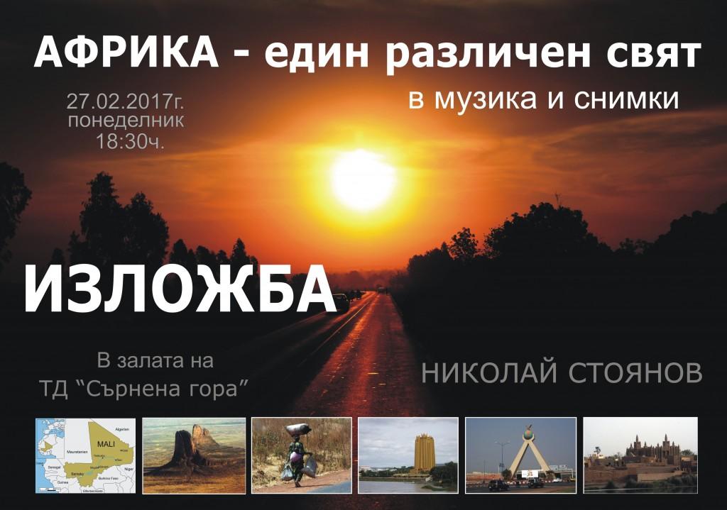Покана за изложба – туристическа фотография…