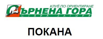 Състезание по ориентиране на 01-02.04.2017