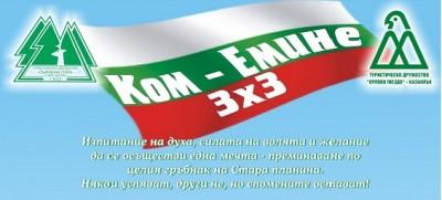 Ком-Емине 3×3