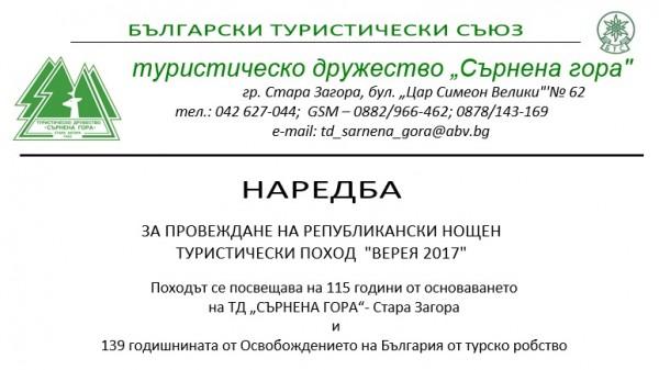 """Републикански нощен туристически поход """"ВЕРЕЯ 2017"""""""