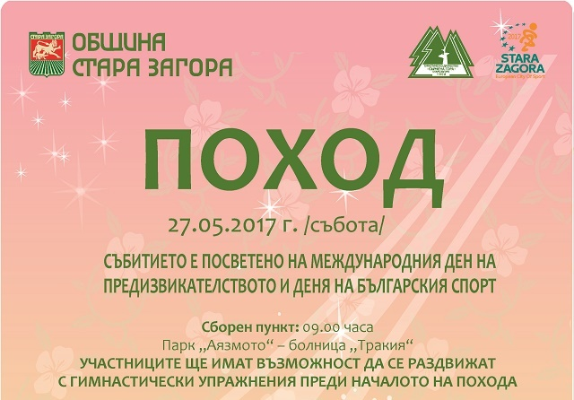 Общоградски туристически поход