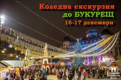 Коледна екскурзия до Букурещ