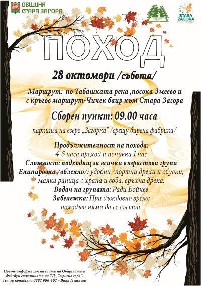Общоградски поход – октомври