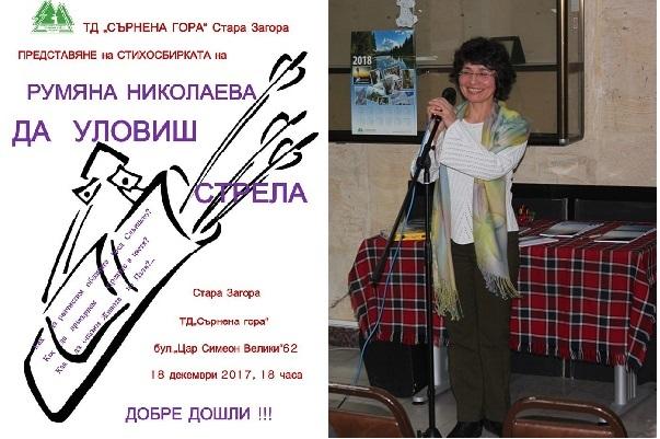 """Да уловиш стрела""- Румяна НиколаЕва"