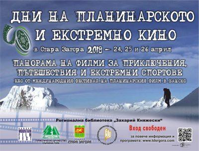 Панорама на планинарското кино 2018г