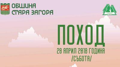Общоградски поход – Април