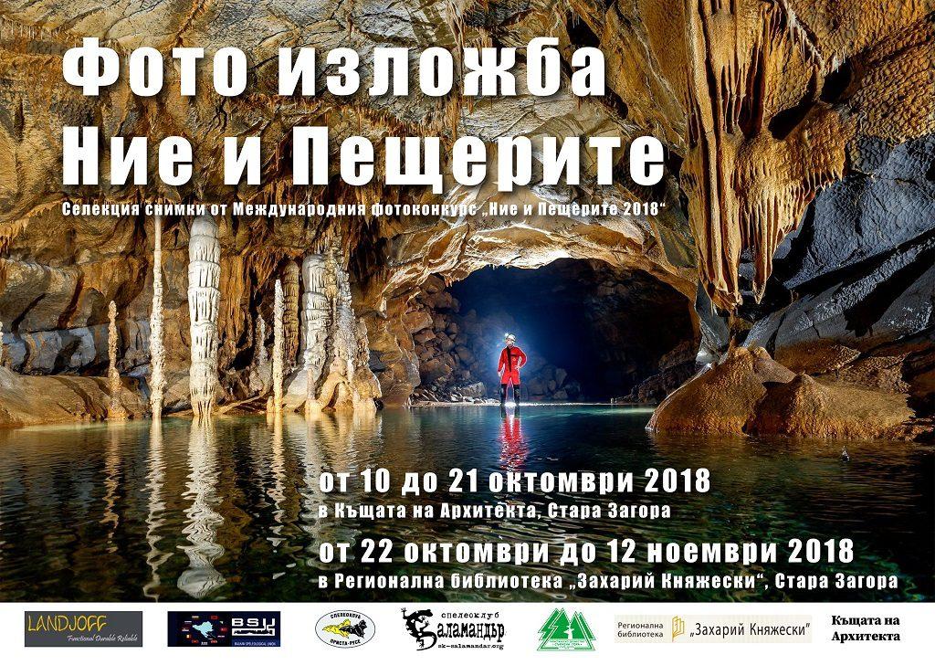 Вечер на Пещерите – 18 октомври 2018