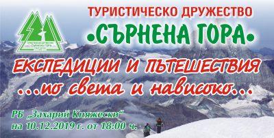 """ТД""""Сърнена гора"""" 2019 пътешествия и експедиции по света"""