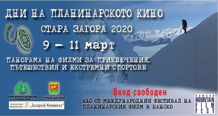 Панорама на планинарското кино 09-11.03.2020
