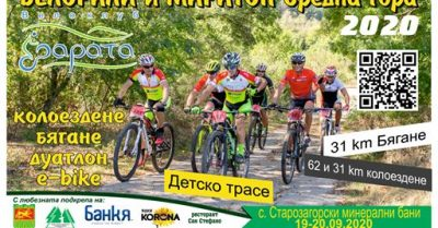 "Велорали ""Средна Гора"" 2020 – Бягане и Колоездене в 2 eтапа"
