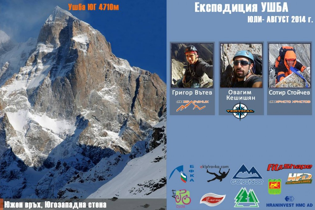 Експедиция УШБА <br> 15 юли – 03 август 2014