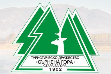 На 12 октомври се проведе празникът на ТД Сърнена Гора