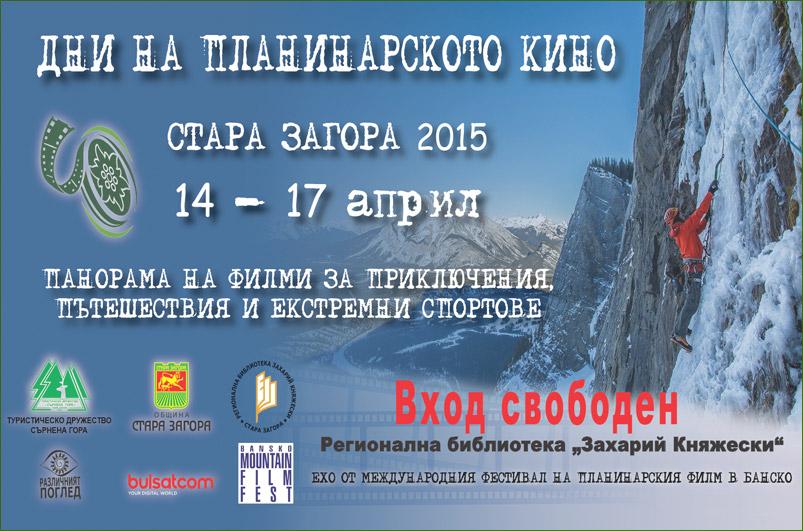 Дни на планинарското кино 14-17 април 2015