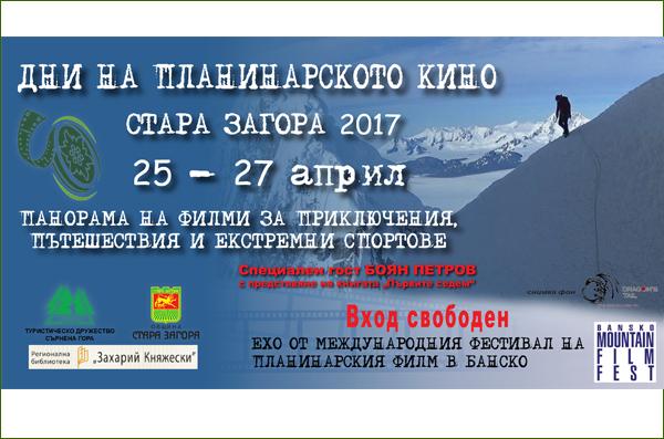 Дни на планинарското кино Стара Загора, 25-27 април 2017 год.