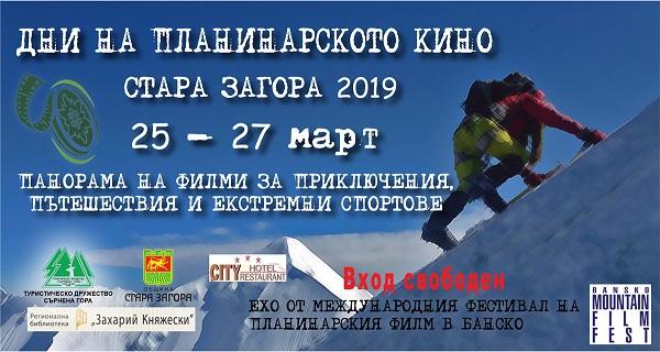 Дни на планинарското и екстремно кино в Стара Загора 2019г