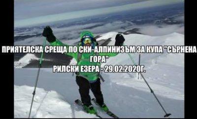 """Традиционно алпийско ски-рали за Купа """"СЪРНЕНА ГОРА""""-2020"""