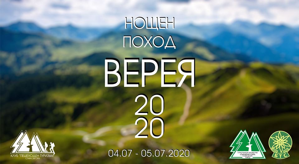 "Нощен поход ""ВЕРЕЯ"" 05-06.07.2020"