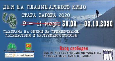 Дни на планинарското кино 30.09-02.10.2020