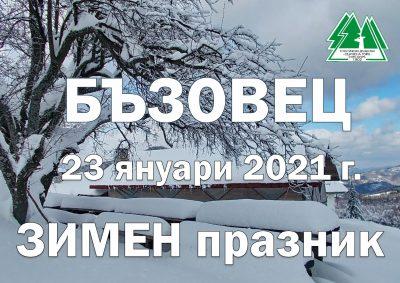 """Традиционен  зимен празник на ТД """"Сърнена гора"""""""